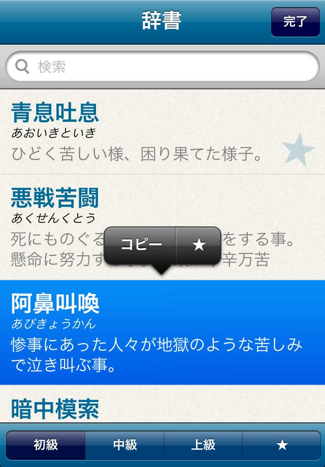 Screenshot 熟GO! 決定版熟語パズルゲーム
